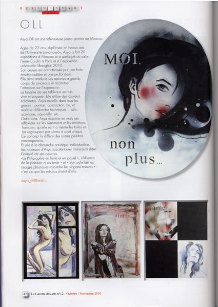 Ася Олл французский каталог